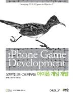 아이폰 게임 개발(오브젝티브 C로 배우는)(제이펍의 모바일 시리즈. 1)