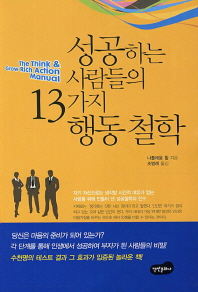 성공하는 사람들의 13가지 행동철학(개정판)