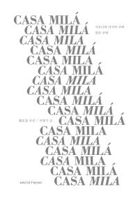 밀라주택: 가우디의 마지막 주택(가우디 노트 2)