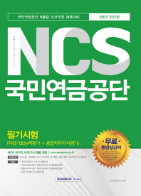 NCS 국민연금공단 필기시험 직업기초능력평가+종합직무지식평가(2017)(기쎈)