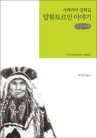 알류토르인 이야기(큰글씨책)