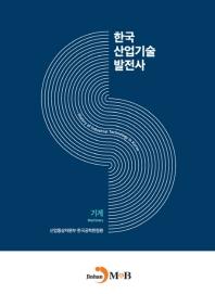 한국산업기술발전사: 기계