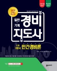 경비지도사 1차 기본서(일반.기계): 민간경비론(2019)(고패스)