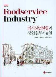 외식산업현황과 창업실무매뉴얼(개정판 2판)
