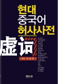 현대 중국어 허사사전