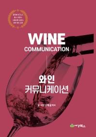 와인 커뮤니케이션(2판)