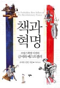 책과 혁명(양장본 HardCover)