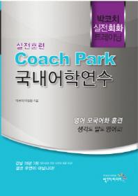 Coach Park 국내어학연수: 실전훈련