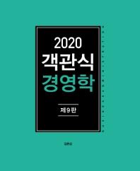 객관식 경영학(2020)(9판)