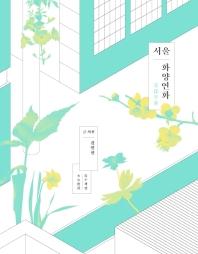 서울 화양연화