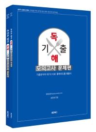 손진숙 영어 독해 기출모의고사(문제편+해설편)(2019)