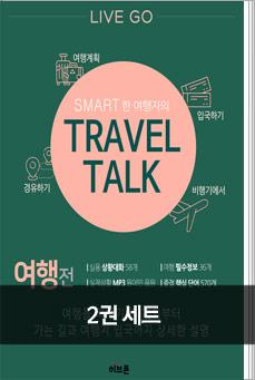 LIVE GO SMART한 여행자의 TRAVEL TALK 2권 세트