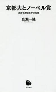 京都大とノ-ベル賞 本庶佑と傳說の硏究室