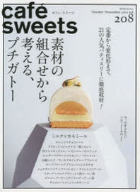 CAFE-SWEETS 208