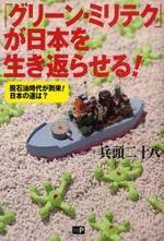「グリ―ンミリテク」が日本を生き返らせる! 脫石油時代が到來!日本の道は?