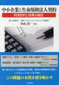 中小企業と生命保險法人契約 利用目的と效果を檢證
