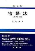 물권법(이영준)(신정판)