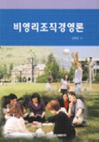 비영리조직경영론(교과서)