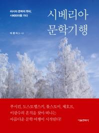 시베리아 문학기행