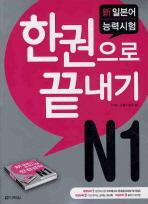 신 일본어능력시험 N1 한권으로 끝내기(모의문제집 체크북포함)(CD1장포함) (전2권)