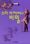 스타 아저씨의 비밀(특선창작)