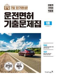 운전면허 기출문제집 1종(2018)(이기적 in)