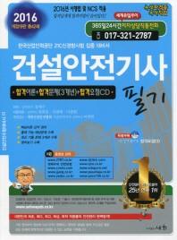 건설안전기사 필기(2016)(개정판 19판)(CD1장포함)(건설안전수험대비서 1)