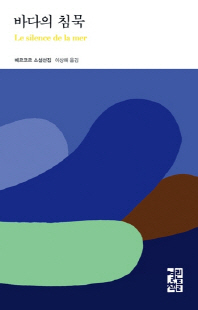 바다의 침묵(열린책들 세계문학 13)