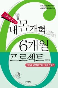 내몸 개혁 6개월 프로젝트(유태우 교수의)
