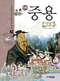 중용(만화)(서울대선정 인문고전 50선 28)