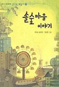 솔숲마을 이야기 (신나는 책읽기 7)
