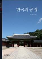 한국의 궁궐(빛깔있는 책들 107)