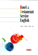 Hotel And Restaurant Service English(TAPE1개포함)