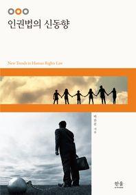 인권법의 신동향(양장본 HardCover)