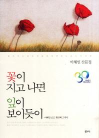 꽃이 지고나면 잎이 보이듯이(교보문고 개점 30주년도서) ///10005