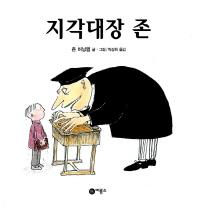지각대장 존(비룡소의 그림동화 6)