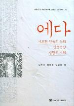 에다 (게르만 민족의 신화 영웅전설 생활의 지혜) -초판-절판된 귀한책-