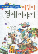 어린이 경제이야기 ///4214