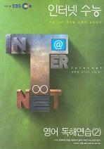 영어 독해 연습 2(2007)(EBS 인터넷 수능)