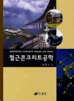철근콘크리트공학(3판)