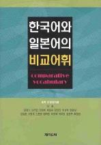 한국어와 일본어의 비교어휘