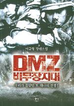 DMZ 비무장지대