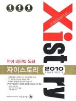 언어 비문학 독해(2010)(자이스토리)