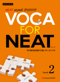 VOCA for NEAT Level. 2