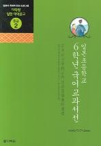 일본초등학교 6학년 국어교과서선(CD1장포함)(다락원 일한 대역문고 중급 2)