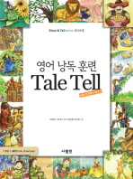 영어 낭독 훈련 TALE TELL(MP3CD1장포함)(SHOW TELL SERIES BOOK 2)
