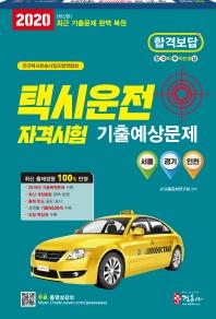 택시운전자격시험 기출예상문제(2020)