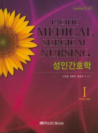 성인간호학(Medical Surgical Nursing). 1(양장본 HardCover)