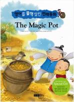 THE MAGIC POT(요술 항아리)(CD1장포함)(영어를 꿀꺽 삼킨 전래동화 9)