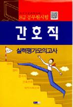간호직 실력평가모의고사(8급공무원)(2012)(8절)